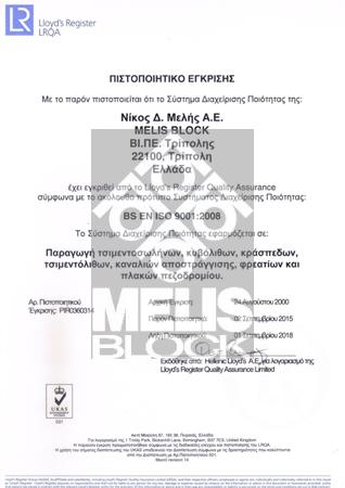 MELIS BLOCK ΑΕ-ISO 9001